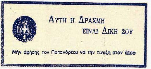 Αφίσα τής ΕΡΕ