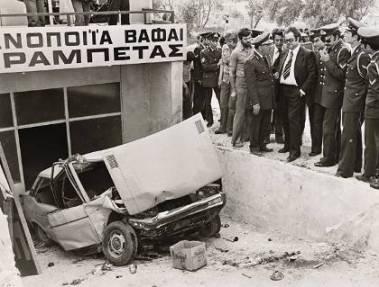 Το τρακαρισμένο αυτοκίνητο που οδηγούσε ο Αλέκος Παναγούλης στον τόπο όπου έγινε το δυστύχημα