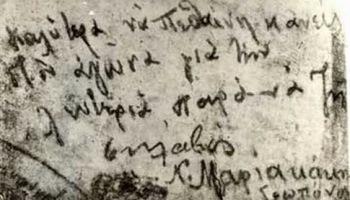 Πρωτομαγιά 1944: Η εκτέλεση των 200 της Καισαριανής
