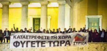 syriza1a