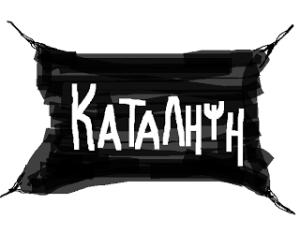 katalipseis-