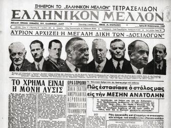 ΕΛΛΗΝΙΚΟ ΜΕΛΛΟΝ 20 2 1945.jpg