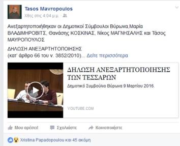 mavropoulos-arxiki-anartisi