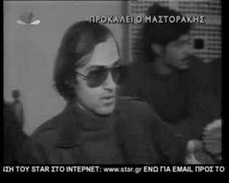 ο ρουφιάνος της χούντας Μαστοράκης,ποιός ξεχνά τη στημένη εκπομπή και τίς συλλήψεις που ακολούθησαν μετά