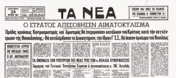 ta_nea-diktatoria-21-apriliou.jpg