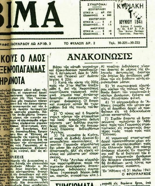1941-06-01_Vima_Glezos-simea