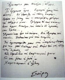 Το τελευταίο γράμμα του Σταύρου Δημητράκου
