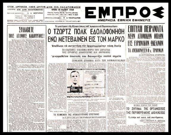 polk-staktopoulos-2.jpg