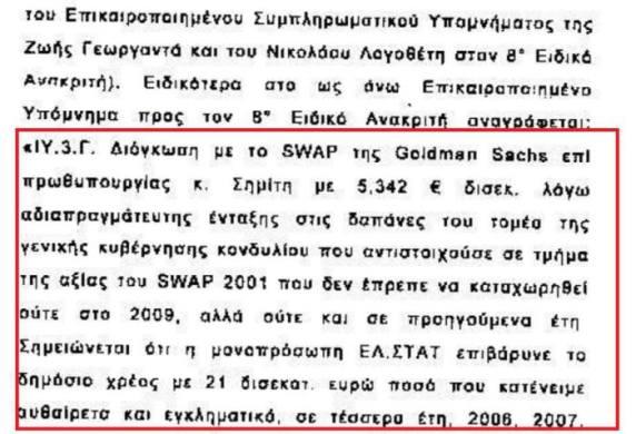 σκάνδαλο_Swaps1