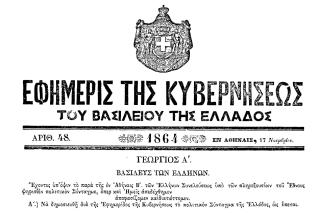 suntagma-ths-elladas-17-noembriou-1864