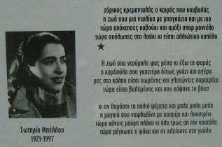 swtiria_mpellou_sotiria_mpellou.jpg