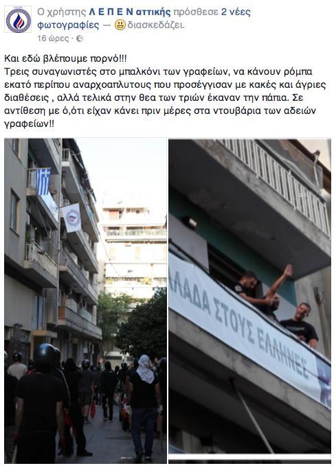 antifasistes-fiasko-egkainia-lepen-agios-panteleimonas-body-image-1474288290