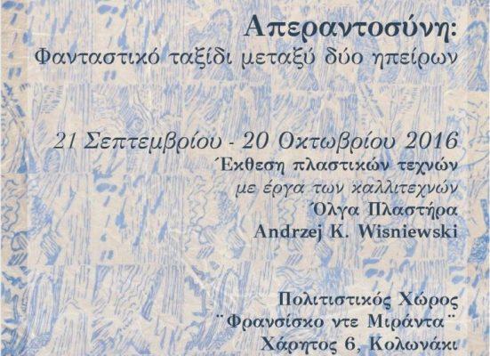 προσκληση-βενεζουελα-768x558.jpg