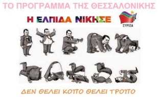 syriza-kwlotoumpa-elpida-nikhse-programma-thessalonikhs