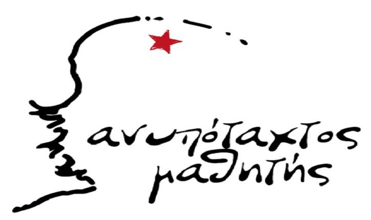 anypotaxtos