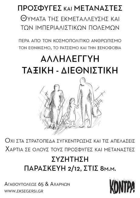 content_afisa_prosfygiko_web