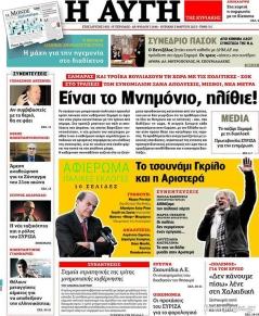 avgi-2013-2