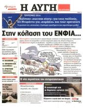 avgi-2014-2