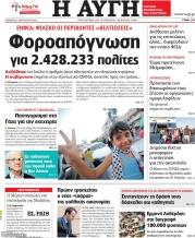 avgi-2014-3