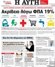 avgi-2014-5