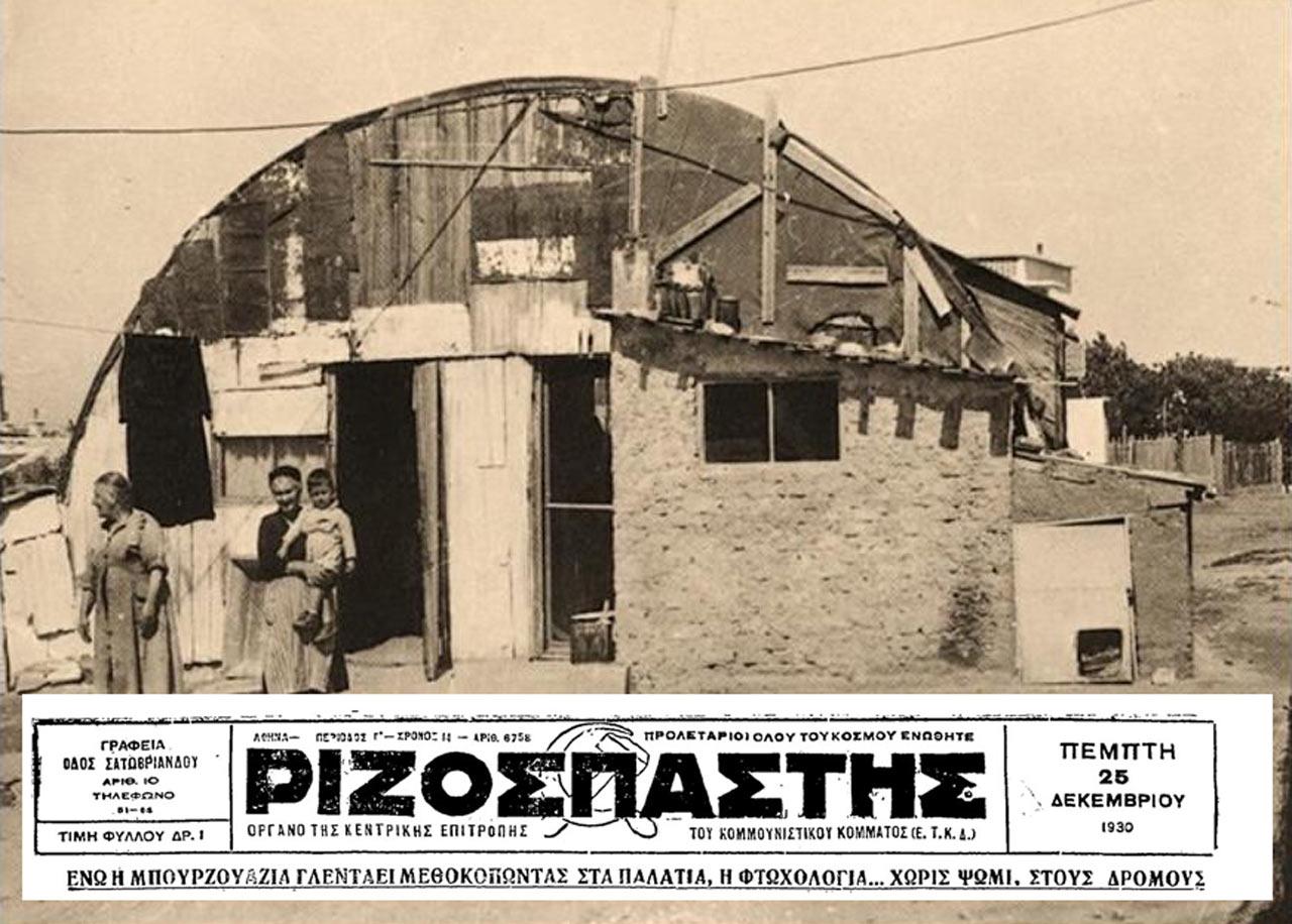 prosfigika-athina-1930-1