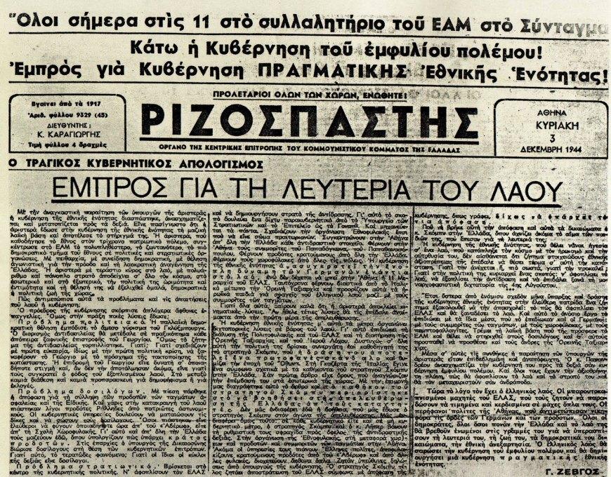 rizos_3_12_1944