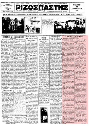 rizospastis-25-12-1930