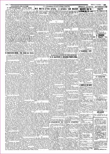 rizospastis-25-12-1930b