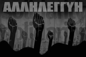 Αποτέλεσμα εικόνας για Συγκέντρωση αλληλεγγύης στόν αναρχικό κομμουνιστή Τάσο Θεοφίλου