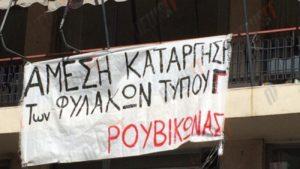 antieksousiastes-eksw-apo-to-spiti-tou-aleksi-tsipra-w_hr-300x169