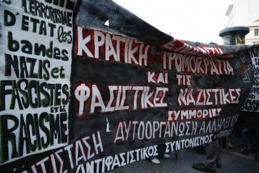 antifasistiki-sigkentrosi-imia