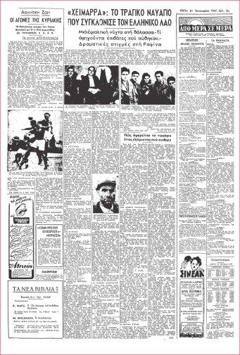 rizospastis-21-1-1947