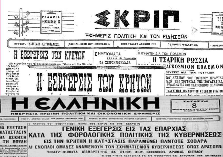 skrip-elliniki-crete-1928