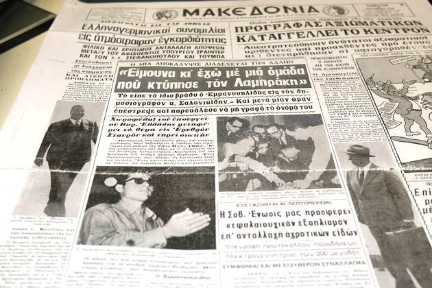 Το φύλλο της «Μακεδονίας» με στιγμιότυπο από την ημέρα που κατέθεσε στο δικαστήριο ο Λεωνίδας Κοντουδάκης |