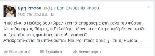 eri_ritsoy_anaritseis