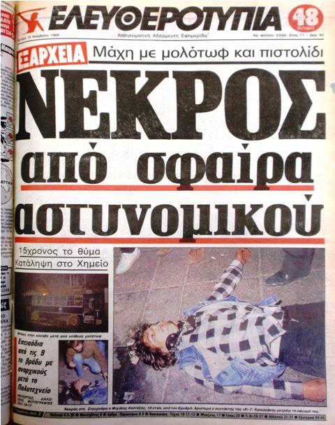 Kaltezas_eletherotypia_1985.jpg