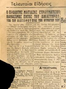 ΒΡΕΝΤΖΟΣ-ΤΗΓΑΝΙΤΗΣ-5