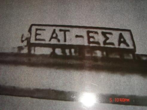 ΔΙΚΤΑΤΟΡΙΑ -Φωτογραφίες και παράνομος Τύπος 044