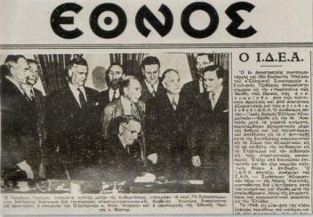 Πρωτοσέλιδο του Έθνους 18/10/1951. Ο Χάρι Τρούμαν υπογράφει την παροχή στρατιωτικοοικονομικής βοήθειας στην Ελλάδα και δίπλα ένα μονόστηλο για τη δράση και αναγνώριση του ΙΔΕΑ από τους πολιτικούς αρχηγούς (Φωτό από Ε-Ιστορικά)