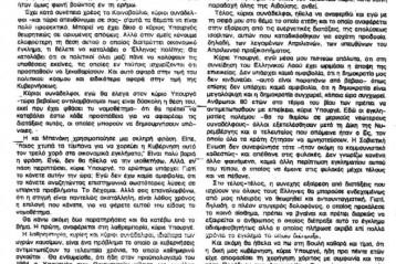 mitsotakis-konstantinos-eggrafo-vouli_0
