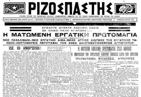 rizospastis-2-5-1924-01b