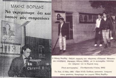 ΜΑΚΗΣ-ΒΟΡΙΔΗΣ-ΤΣΕΚΟΥΡΙ-ΦΑΣΙΣΤΑΣ